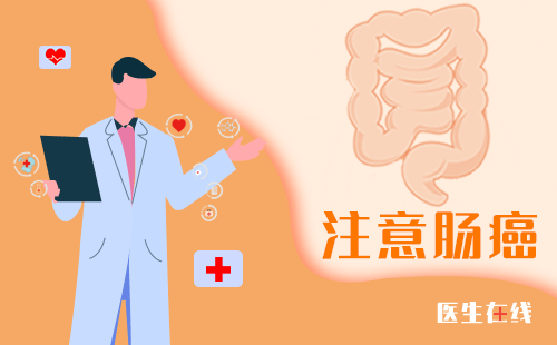 直肠癌的症状是什么?