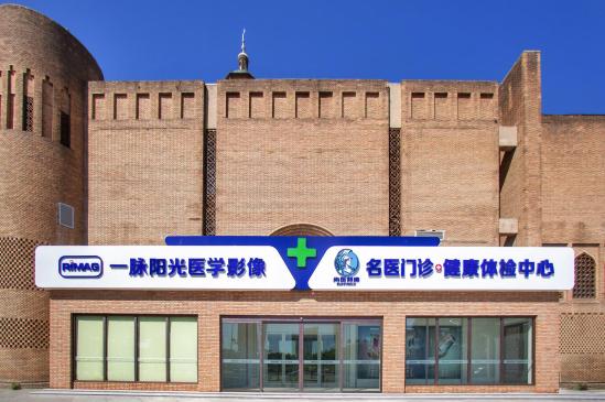 北京一脉阳光医学影像中心