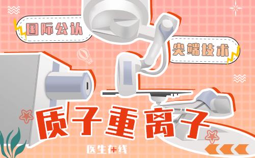 上海质子重离子医院能否治疗癌症?