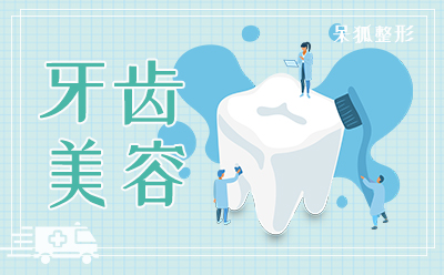 大人牙齿可以矫正吗?承认可以做牙齿矫正吗?