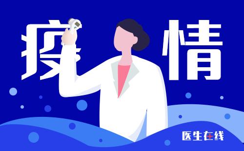 医生讲述新冠肺炎治疗:服中药后症状得到缓解