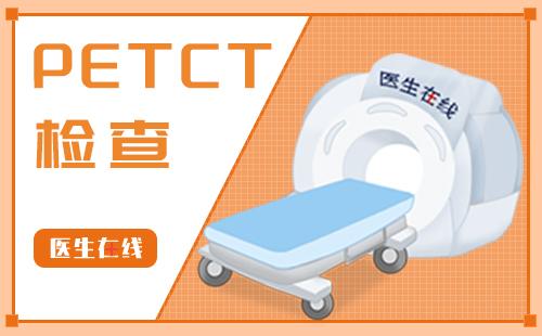 上海美中嘉和医学影像诊断中心PET-CT检查过后吃什么东西好?