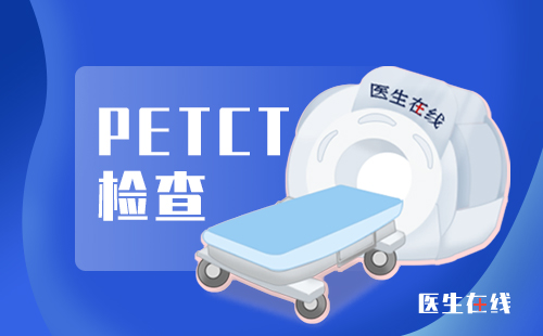 PETCT检查可以应用于治疗后疗效评估吗?