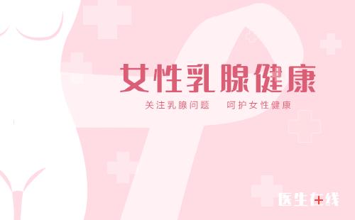 """""""云""""会议传递重要信息,我国女性乳腺癌高发年龄段为45-50岁"""