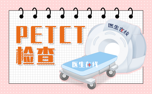 PET-CT检查对身体有危害吗?PET-CT检查有什么副作用吗?
