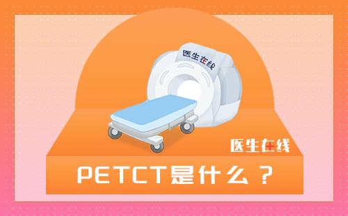 做PETCT有什么感受?