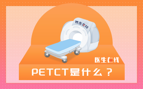 PETCT究竟查的是什么?