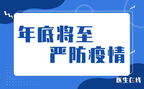 2021中国春节在即:面对疫情和回家过年,要怎么选?