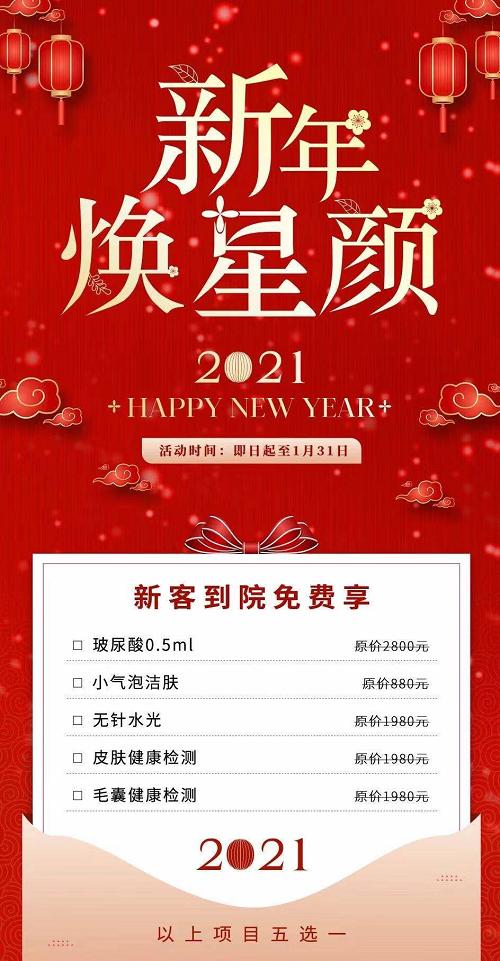 广州韩后2021新年活动特惠:新客到店就送