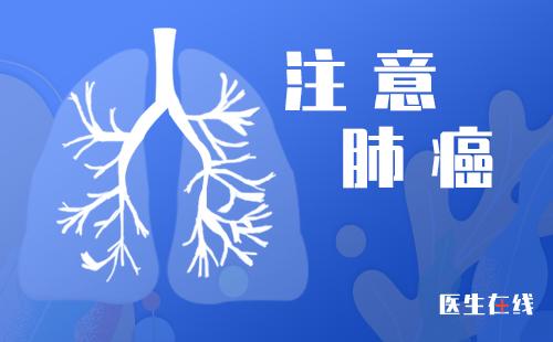 肺癌来临之前发出的预警信号,你接收到了吗?