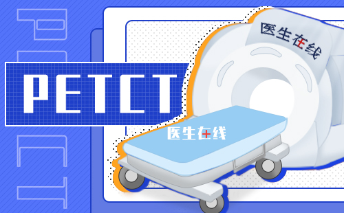 PET-CT检查的主要适应症有哪些?