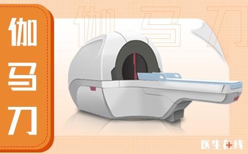 所有的脑膜瘤患者都可以选择伽玛刀治疗吗?哪些脑膜瘤患者可以选择伽玛刀?