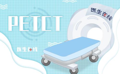 PETCT如何和传统CT竞争?