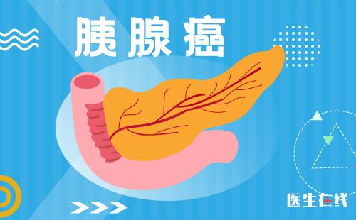 胰腺癌为什么难以被检查出来?胰腺癌饮食多吃什么?