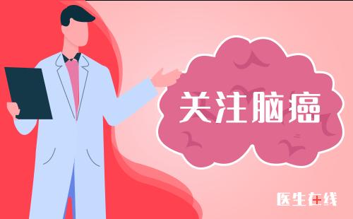 如何预防脑肿瘤的发生呢?生活中如何预防脑瘤?