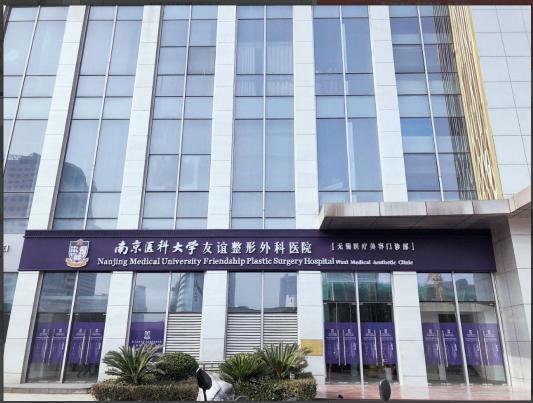 南京医科大学友谊整形外科无锡医疗门诊部