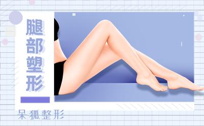 腿部吸脂有什么优势? 臀部吸脂术有哪些优势?