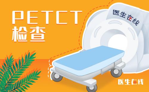 头颈部肿瘤使用PETCT的效果如何?为什么?