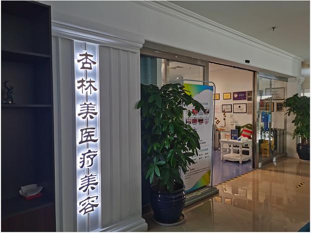 北京杏林美医疗美容医院