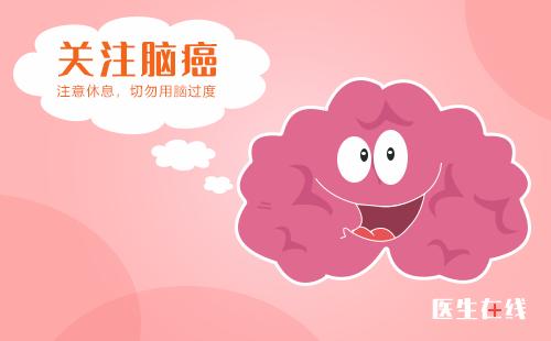 脑胶质瘤致病因素有哪些?脑胶质瘤如何检查?