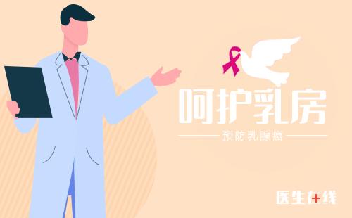 三阴乳腺癌的存活年限是多少?乳腺癌的形成原因是什么?