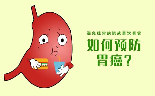 胃癌的形成有哪些原因?胃癌一般能活多久?