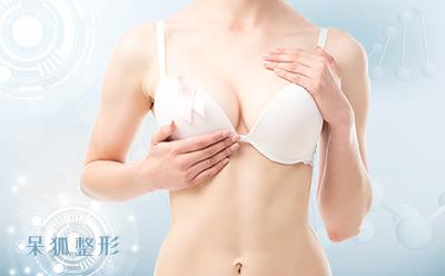 隆胸修复手术注意?胸部手术失败如何修复?