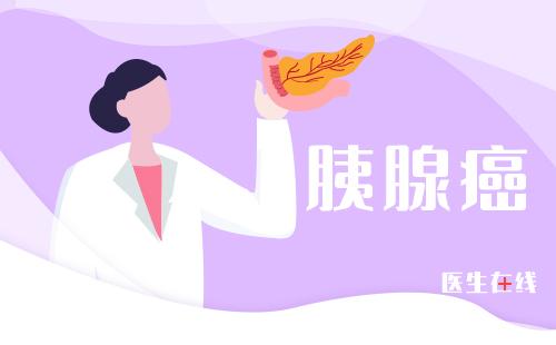 胰腺癌有哪些典型症状?胰腺癌会遗传吗?