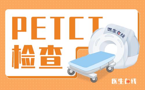 PET/CT与CT的区别有哪些?为什么说PET/CT好?