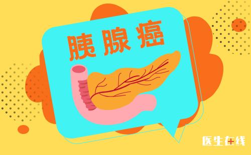 错把胰腺癌当做胃病治?怎么样才能准确诊断胰腺癌?