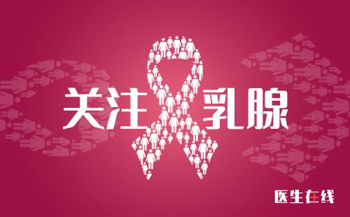 乳房痛就一定是乳腺癌吗?出现乳房痛也有可能是这些原因!
