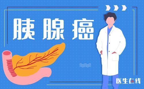 如何预防胰腺癌的发生?胰腺癌早期怎么预防?