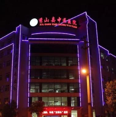 秀山县中医院