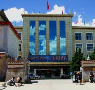 西藏山南市藏医院
