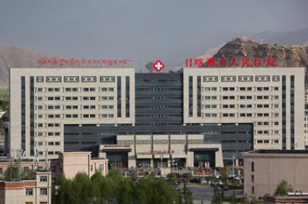 日喀则市人民医院