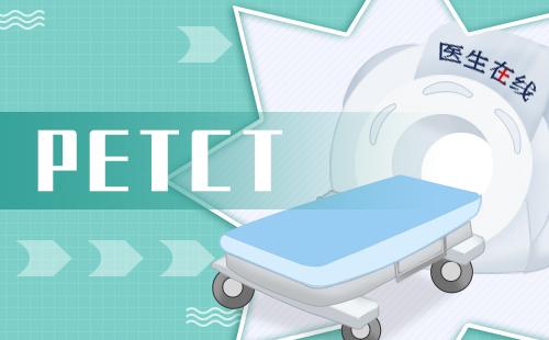 哪些人是需要定期做PETCT检查的?