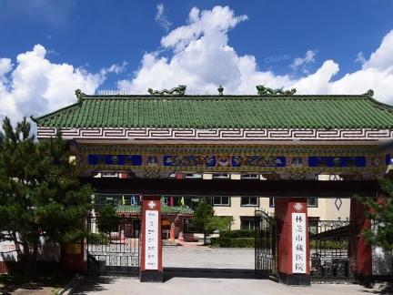 西藏林芝地区藏医院