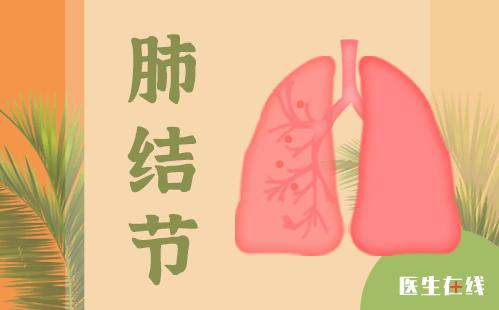 肺结节患者容易引起哪些心理疾病?