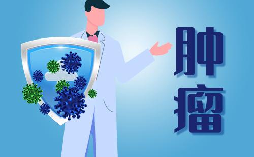 肿瘤新的治疗方法 免疫+放疗一个新的契机