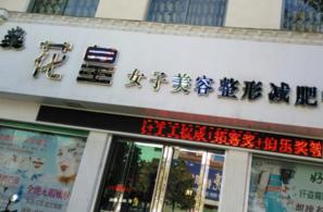 南阳花皇女子医疗美容医院