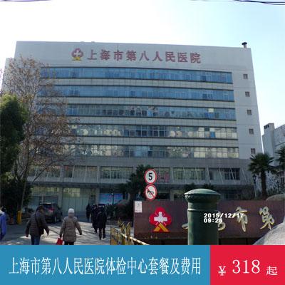 上海市第八人民医院
