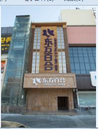 北京东方百合整形美容医院