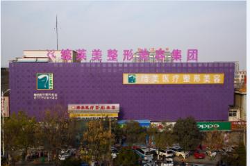 亳州市谯城区缔美医疗美容医院