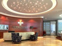杭州博雅医疗美容医院