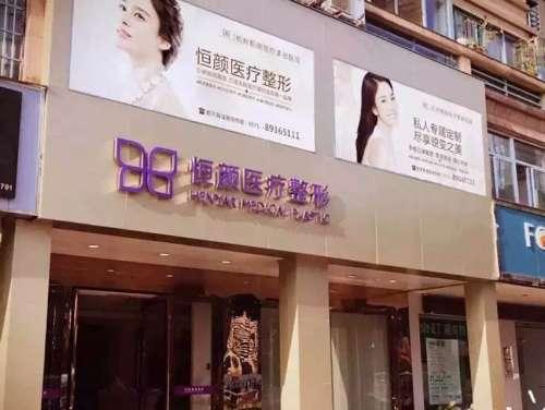 杭州恒颜医疗美容医院