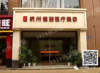 杭州健丽整形美容医院