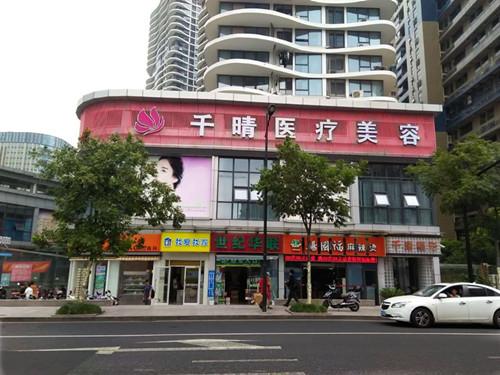 杭州千晴医疗美容医院