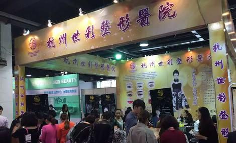 杭州世彩整形美容医院