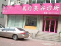 杭州王圣林医疗美容医院