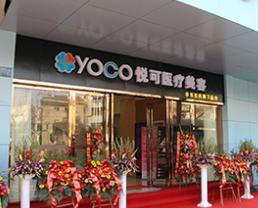 杭州悦可医疗美容医院